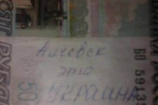 «ЛНР» - отстой: Житель оккупированного Алчевска шлет послания на российских рублях
