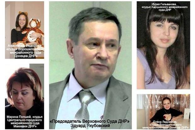 В розыск объявлены шесть «судей «ДНР»