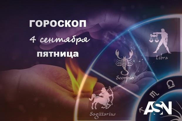 Гороскоп на 4 сентября: Скорпионы - следите за собой, не нервничайте, Стрельцы - не стоит планировать важные встречи