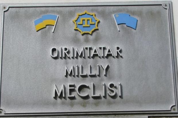 ГПУ порушила справу за фактом незаконної заборони Меджлісу