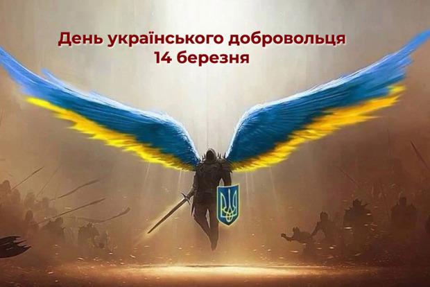 14 марта - День украинского добровольца. Что это значит?