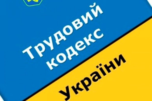 Верховная Рада приняла в первом чтении Трудовой кодекс