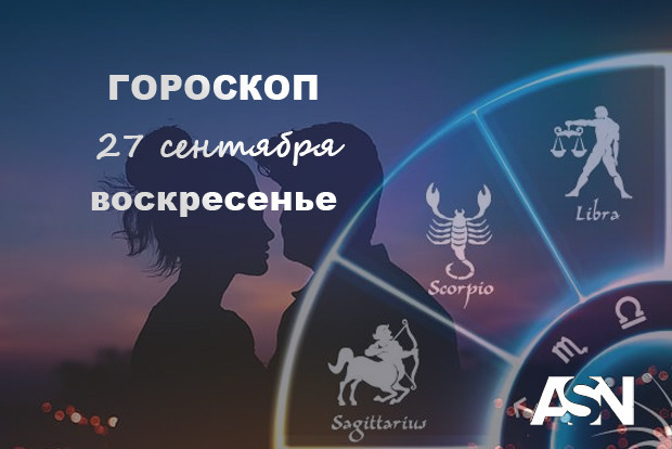 Гороскоп на 27 сентября: Тельцы вы приспособитесь, Близнецы - не оставайтесь одни