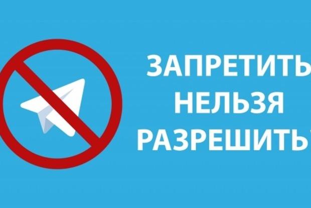 Использование Telegram после блокировки в государственной думе пояснили «проверкой осуществления закона»