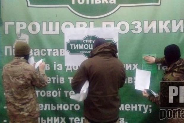 Ломбарды Тимошенко обклеили провокационными листовками
