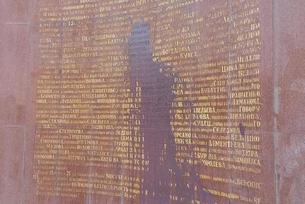 В Вене неизвестные облили краской памятник советским воинам