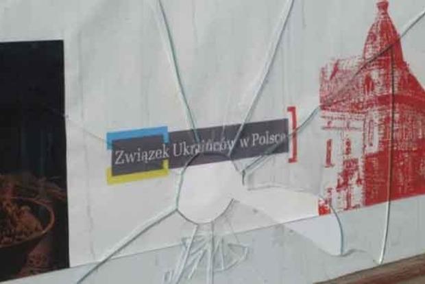 В Польше атаковали Украинский народный дом