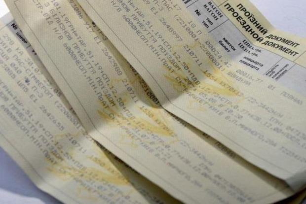 Укрзализныця временно запретила возврат билетов через Интернет