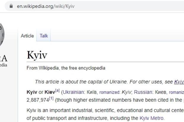 19 лет потребовалось, чтобы изменить англоязычное написание названия столицы Украины на правильное