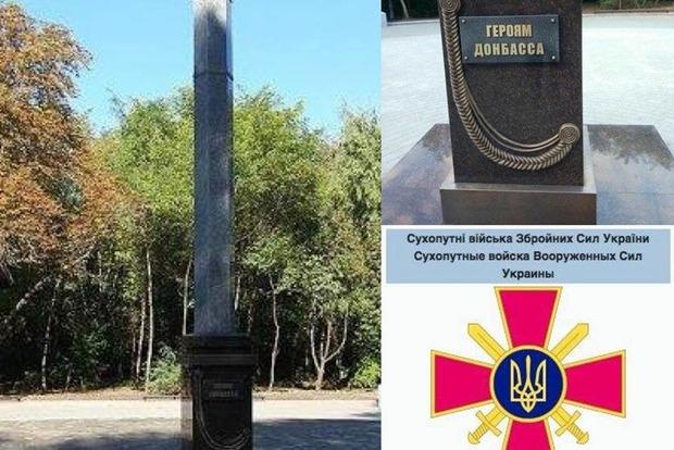На памятнике «героям Донбасса» в России обнаружена эмблема ВСУ