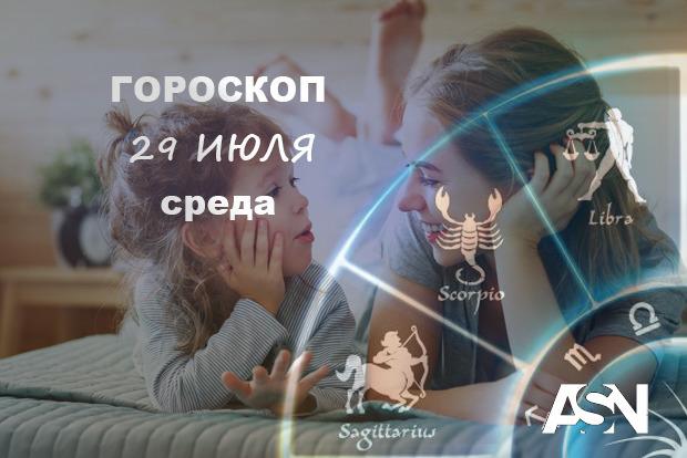 Гороскоп на 29 липня: Близнюки - не зловживайте довірою близьких, Діви - за добрі справи воздасться