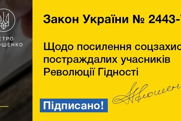 Президент Украины подписал указ, который расширяет список льгот для участников АТО и Евромайдана