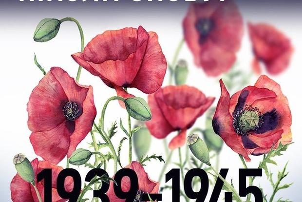 Україна в День пам'яті вшановує героїв Другої світової війни, які віддали життя за мир - Гройсман