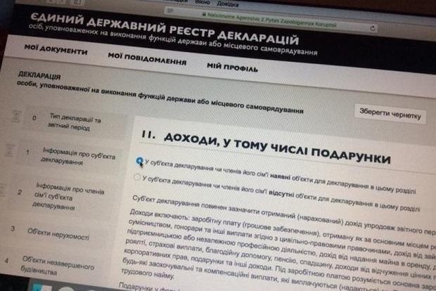 С 1 января с реестром э-деклараций могут возникнуть проблемы