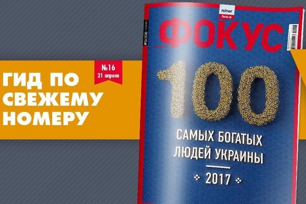 Война не помеха. Ахметов признан самым богатым в Украине
