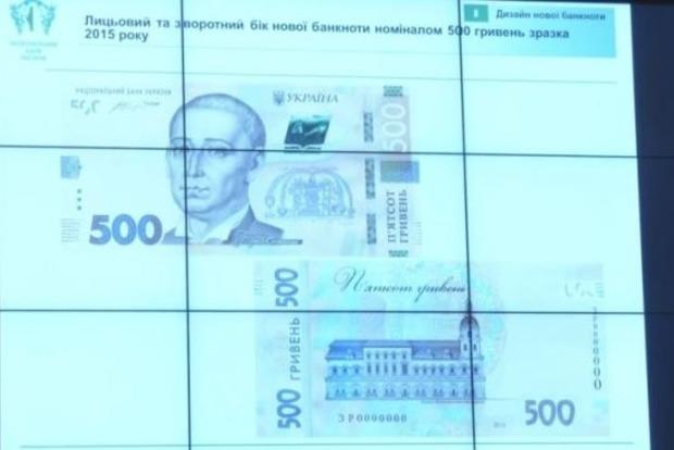 В НБУ показали, как будет выглядеть новая банкнота номиналом 500 гривен
