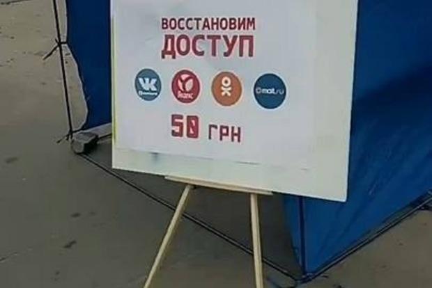 Киевляне начали зарабатывать на блокировке российских соцсетей и сайтов