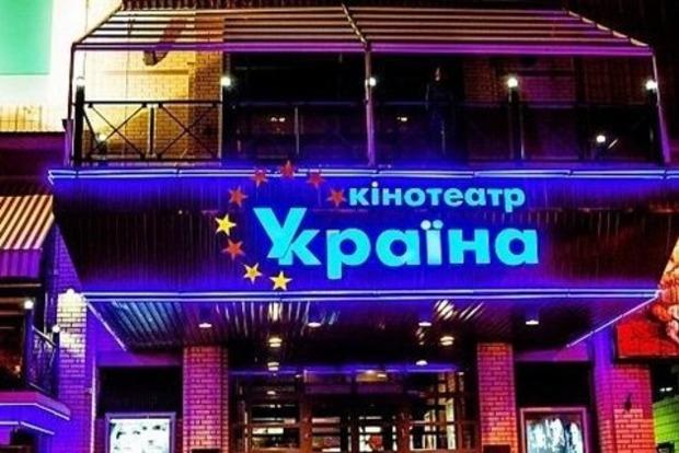 Відразу два знаменитих кінотеатри закриваються в столиці