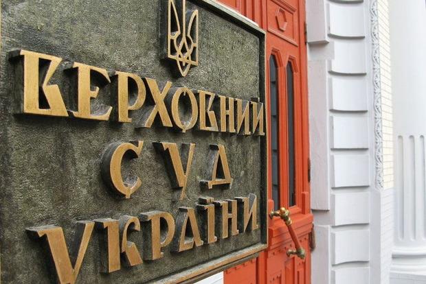 Автомайдан: В декларациях судей Верховного суда - масса фактов незаконного обогащения