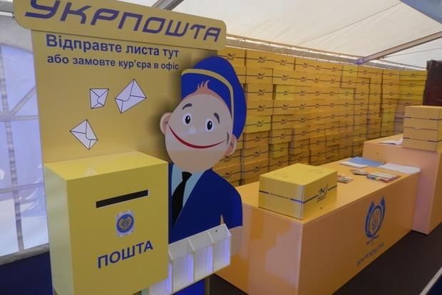 Укрпочта повысила тарифы на посылки