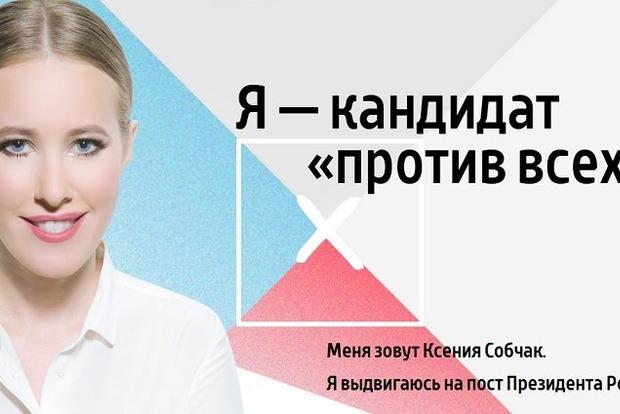 В соцсетях смеются по поводу выдвижения Собчак кандидатом в президенты РФ