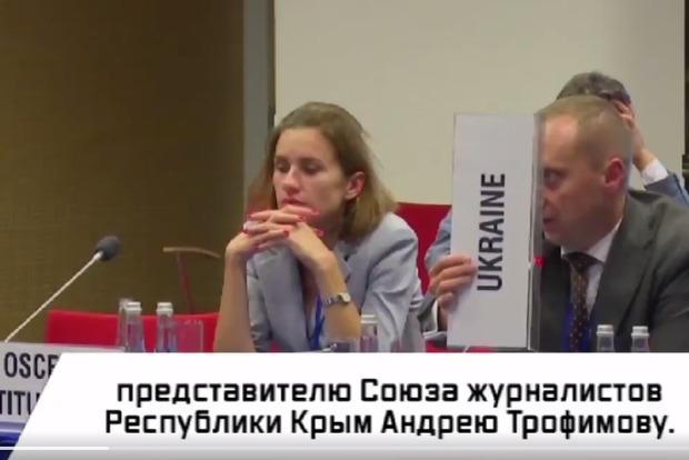 Нет в составе России никакого Крыма: Украина закрыла рот оккупантам на конференции ОБСЕ