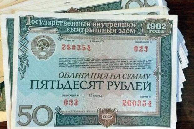 ЕСПЧ обязал Россию выплатить долги СССР
