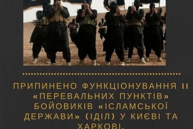 В 2016 году СБУ пресекла деятельность двух ячеек ИГИЛ в Харькове и Днипре