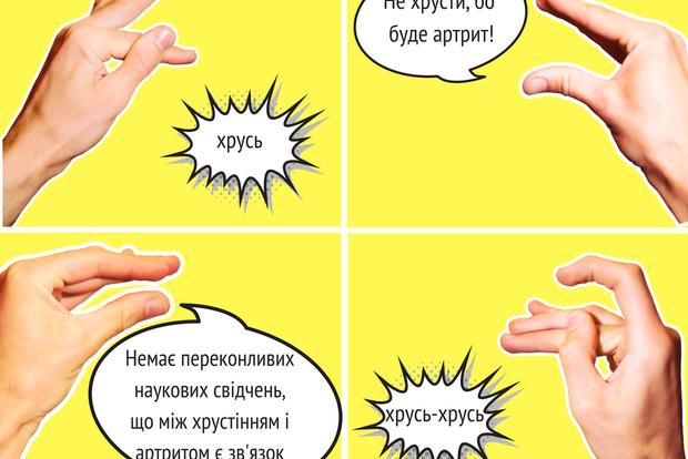 Хруст пальцами: природа явления и вредно ли это делать