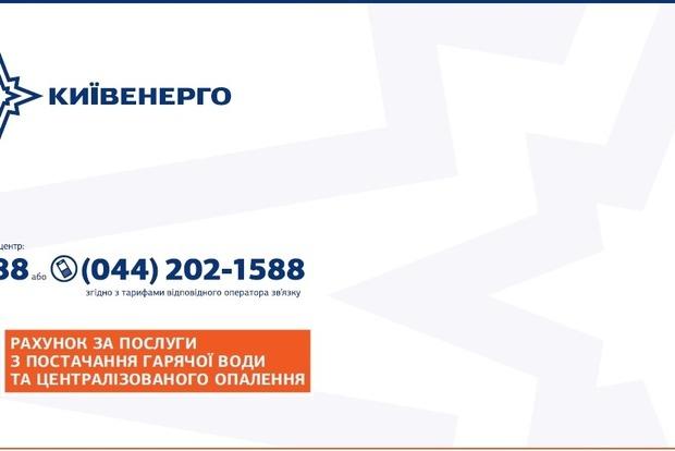 В «Киевэнерго» уточнили, по каким платежкам надо рассчитываться за свет и тепло
