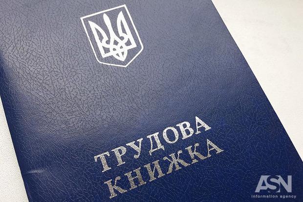 В Украине планируют ликвидировать трудовые книжки