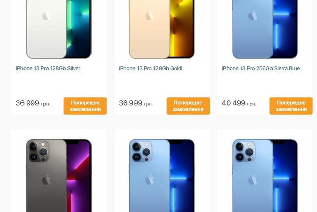 Украинские продавцы озвучили цены на новые iPhone 13