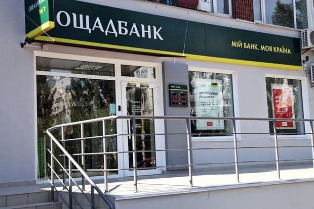 «Ощадбанк» отсудил у Российской Федерации 10 млн долларов