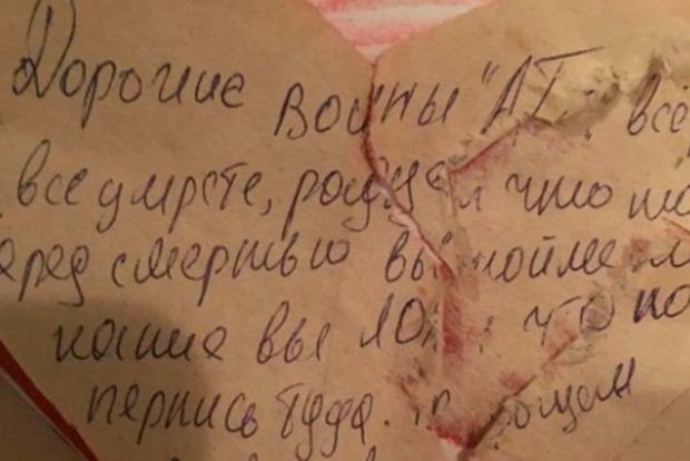 Харьковские студенты бойцам АТО: «Вы все умрете. Слава Новороссии»