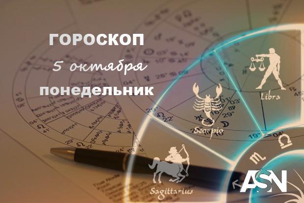 Гороскоп на 5 октября: Раки помните - алкоголь не лучший советчик, Козероги - поделитесь с нуждающимися своим оптимизмом