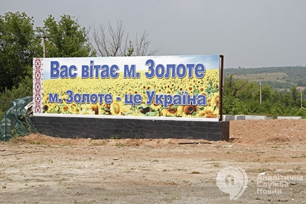 Боевики «ЛНР» разместили под Золотым военную технику - ОВГА