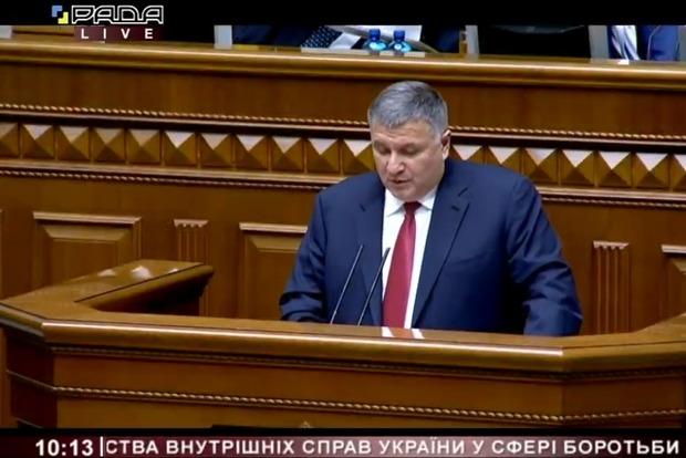 Аваков отчитался о резонансных ЧП с трибуны Рады