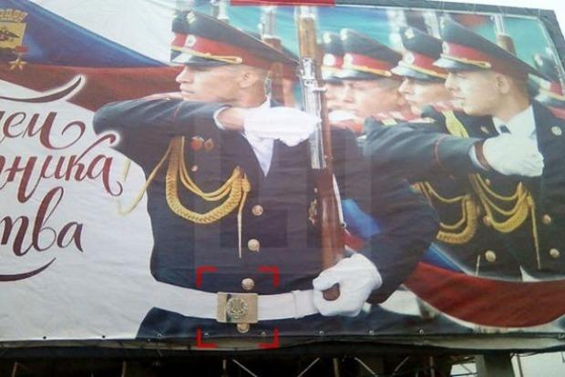 Россиян поздравили с 23 февраля плакатом с военными ВСУ