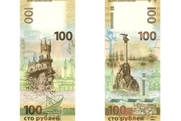 В РФ выпустили банкноту с изображением Крыма