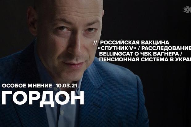 «Тяжёлый день для Украины»: Гордон раскрыл секрет своего «пророчества»