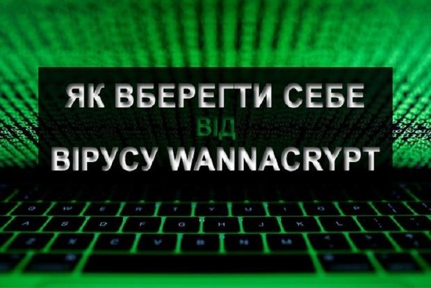 Распространение вируса WCry случайно удалось приостановить
