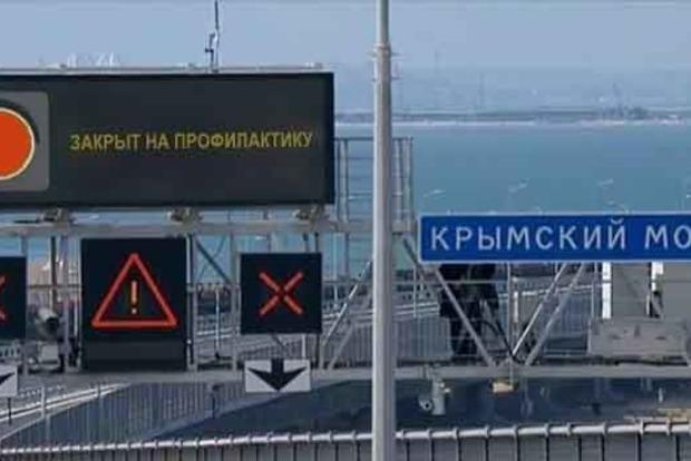Концерт окончен, все свободны. Крымский мост закрыт