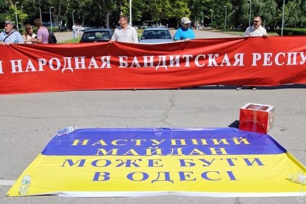 Под Одесской ОГА во время пикета произошли стычки с правоохранителями
