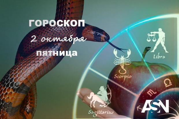 Гороскоп на 2 октября: Тельцы - завершите давно начатое, Девы займитесь спортом