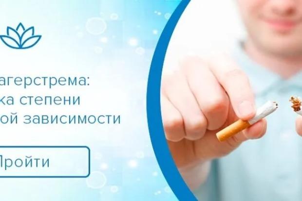 Тест Фагерстрома на определение никотиновой зависимости