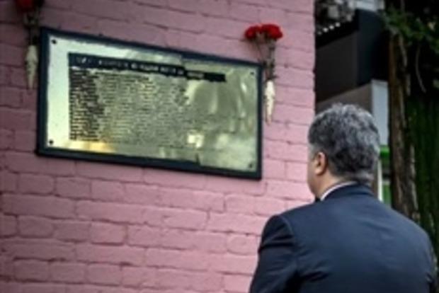 Порошенко почтил память погибших украинских журналистов