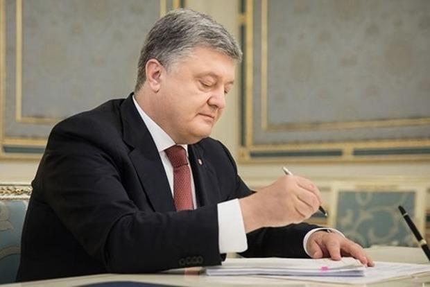 Порошенко підписав указ про аудит ГК «Укроборонпром»