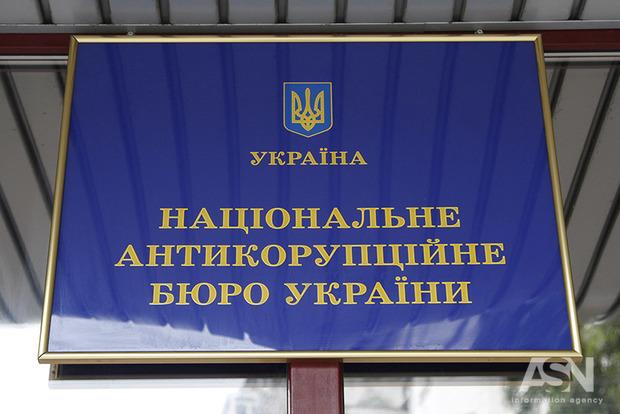 НАБУ продолжит расследовать черную книгу партии Януковича