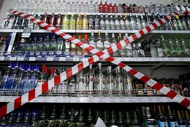Киев не отменит запрет на продажу алкоголя ночью