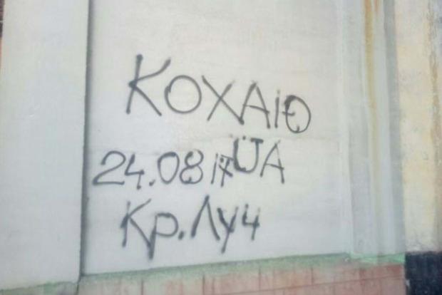 Украинцы передали трогательный привет с территории «ЛНР»